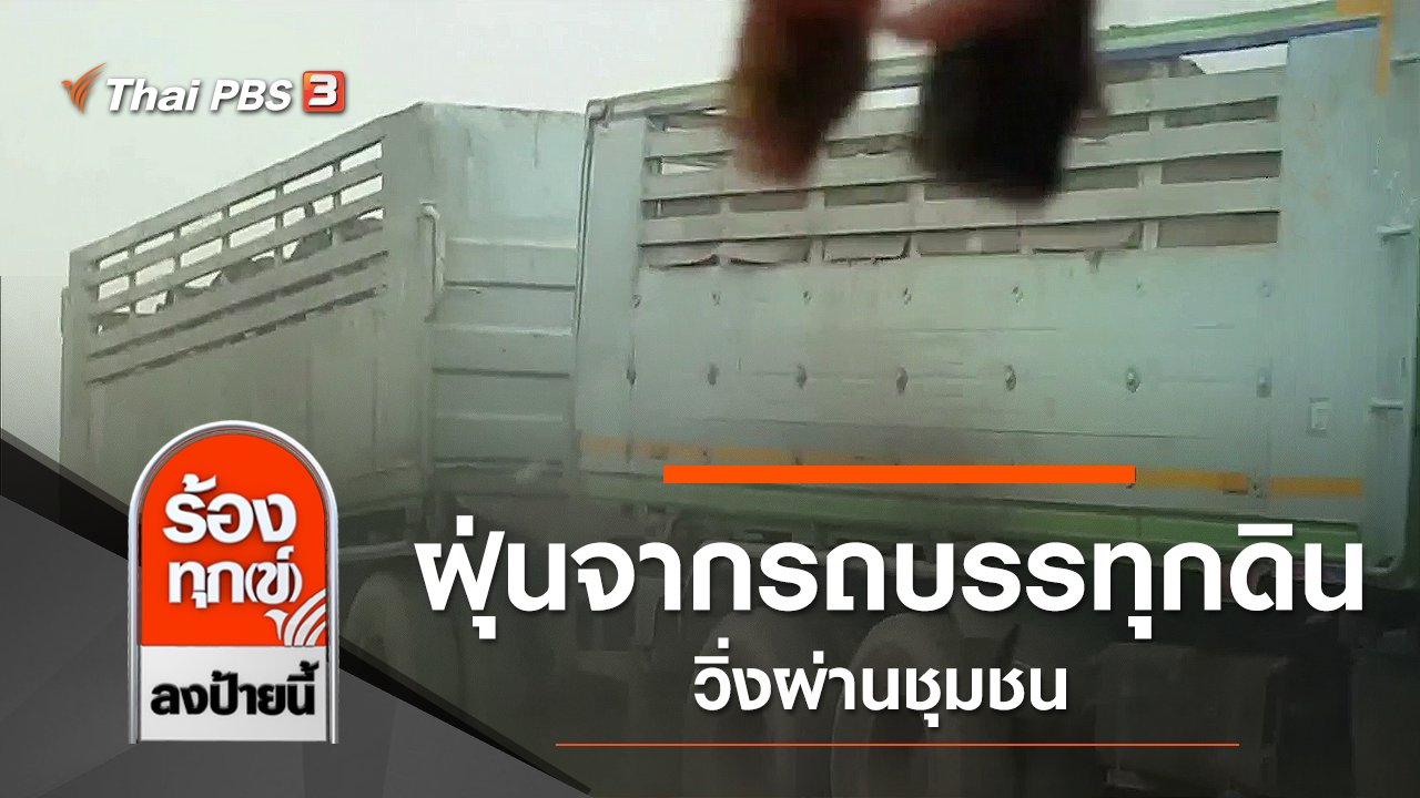 ร้องทุก(ข์) ลงป้ายนี้ - ปัญหาฝุ่นจากรถบรรทุกดินวิ่งผ่านชุมชน จ.ร้อยเอ็ด