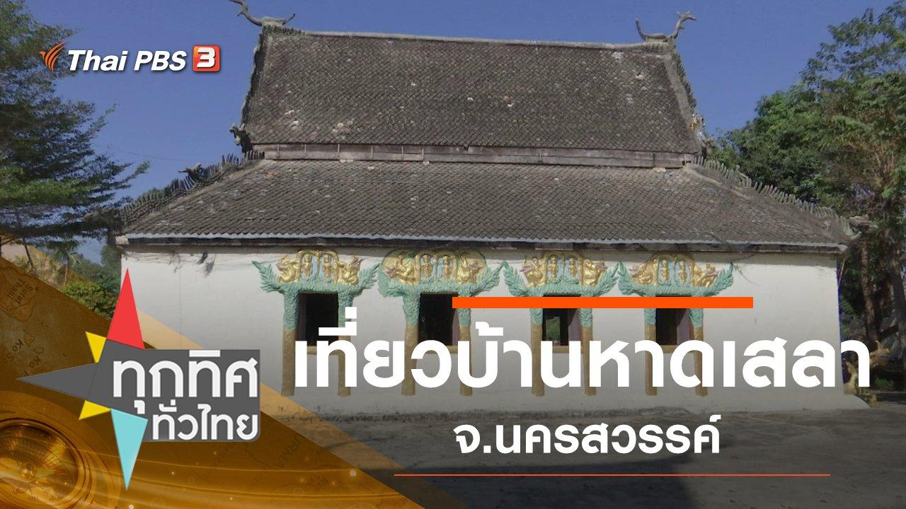 ทุกทิศทั่วไทย - ประเด็นข่าว (5 มี.ค. 63)