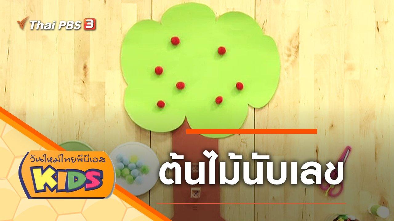 วันใหม่ไทยพีบีเอสคิดส์ - ต้นไม้นับเลข