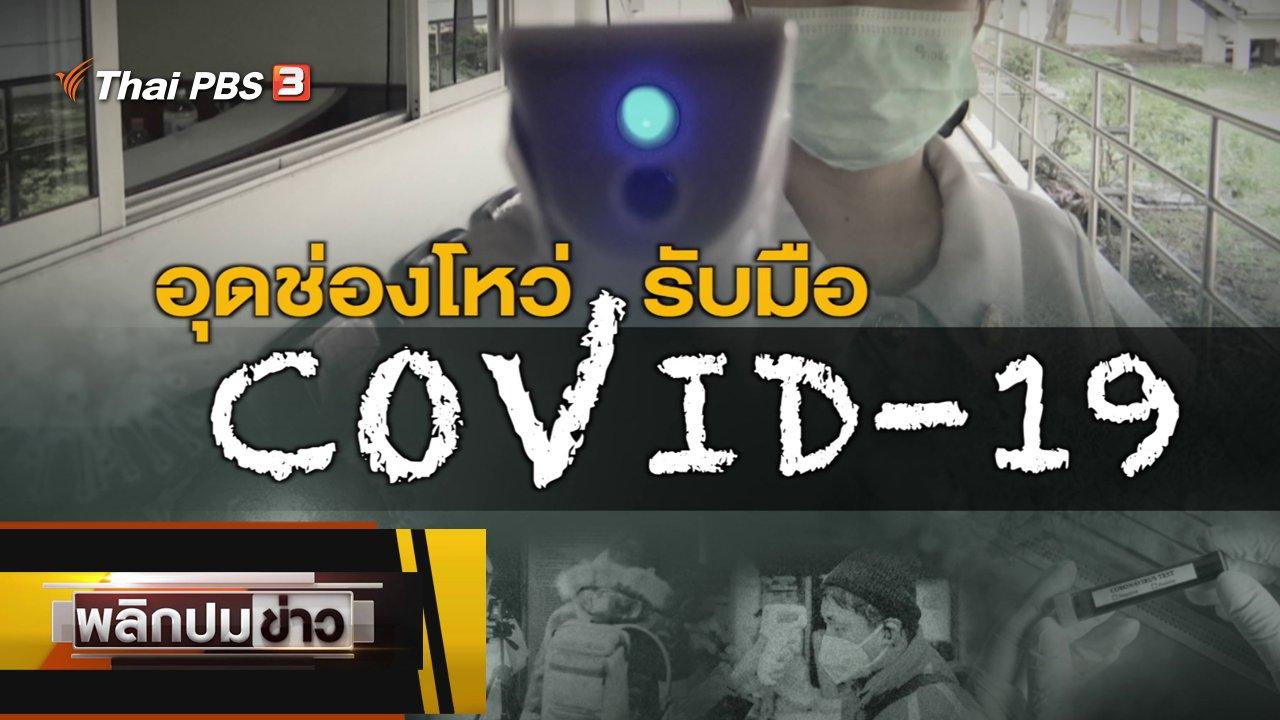 พลิกปมข่าว - อุดช่องโหว่รับมือโควิด-19