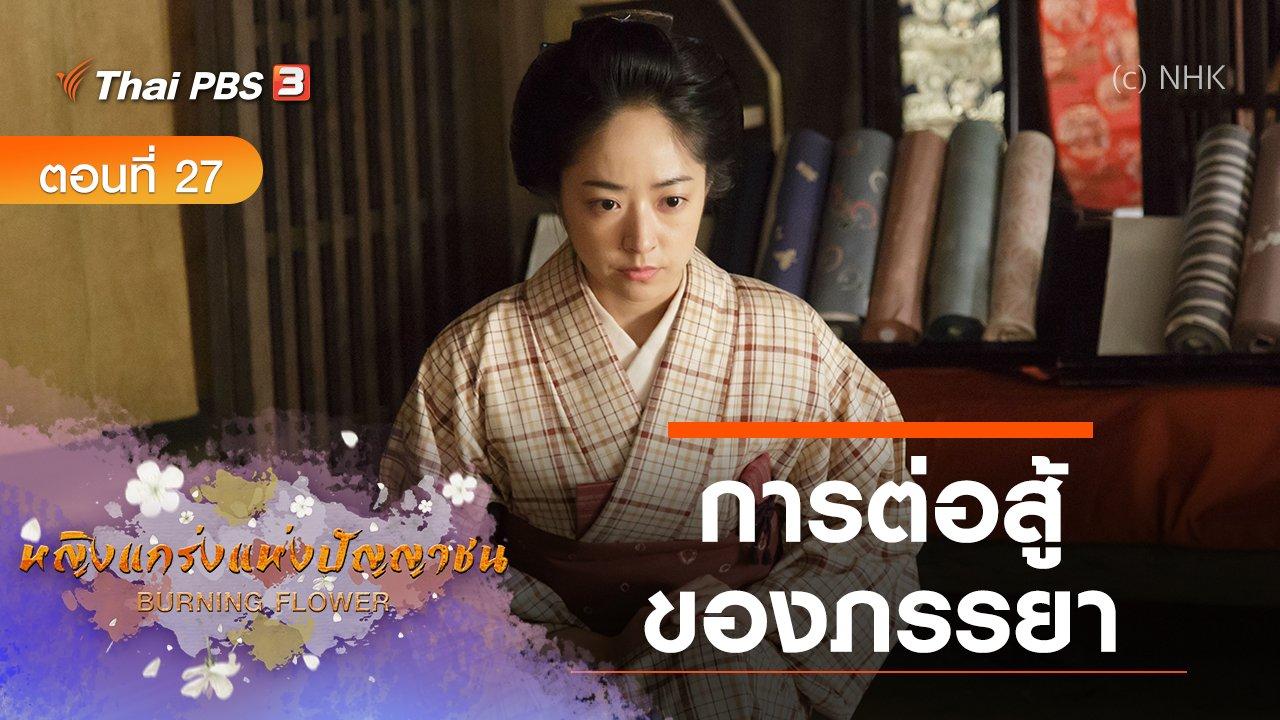 ซีรีส์ญี่ปุ่น หญิงแกร่งแห่งปัญญาชน - ซีรีส์ญี่ปุ่น หญิงแกร่งแห่งปัญญาชน : ตอนที่ 27 การต่อสู้ของภรรยา