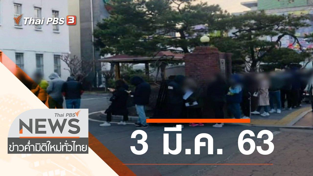 ข่าวค่ำ มิติใหม่ทั่วไทย - ประเด็นข่าว (3 มี.ค. 63)