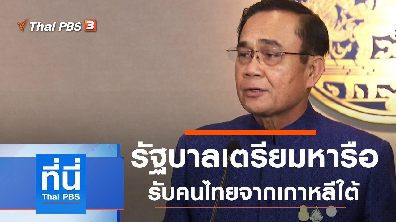 ที่นี่ Thai PBS - ประเด็นข่าว (3 มี.ค. 63)