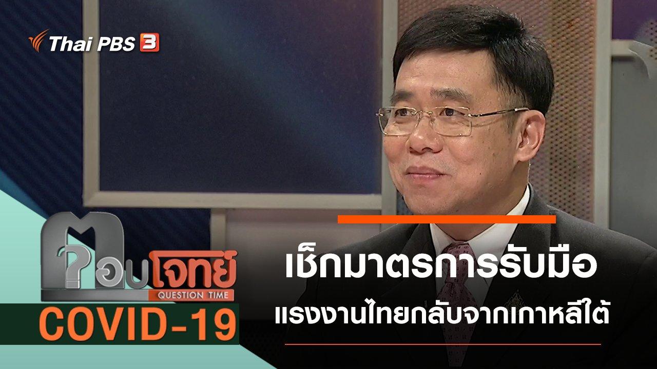 ตอบโจทย์ COVID-19 - เช็กมาตรการรับมือ แรงงานไทยกลับจากเกาหลีใต้
