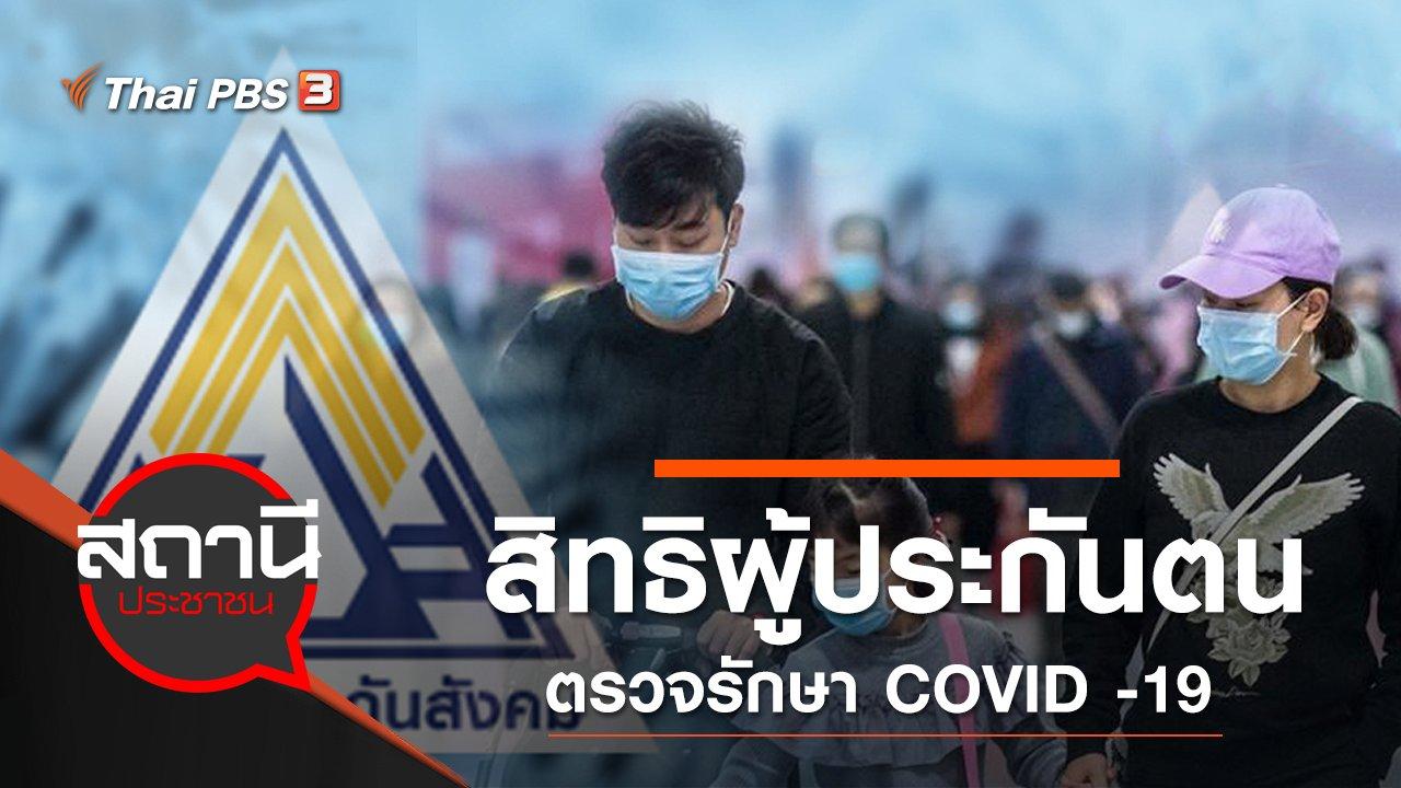 สถานีประชาชน - สิทธิผู้ประกันตนตรวจรักษา COVID -19