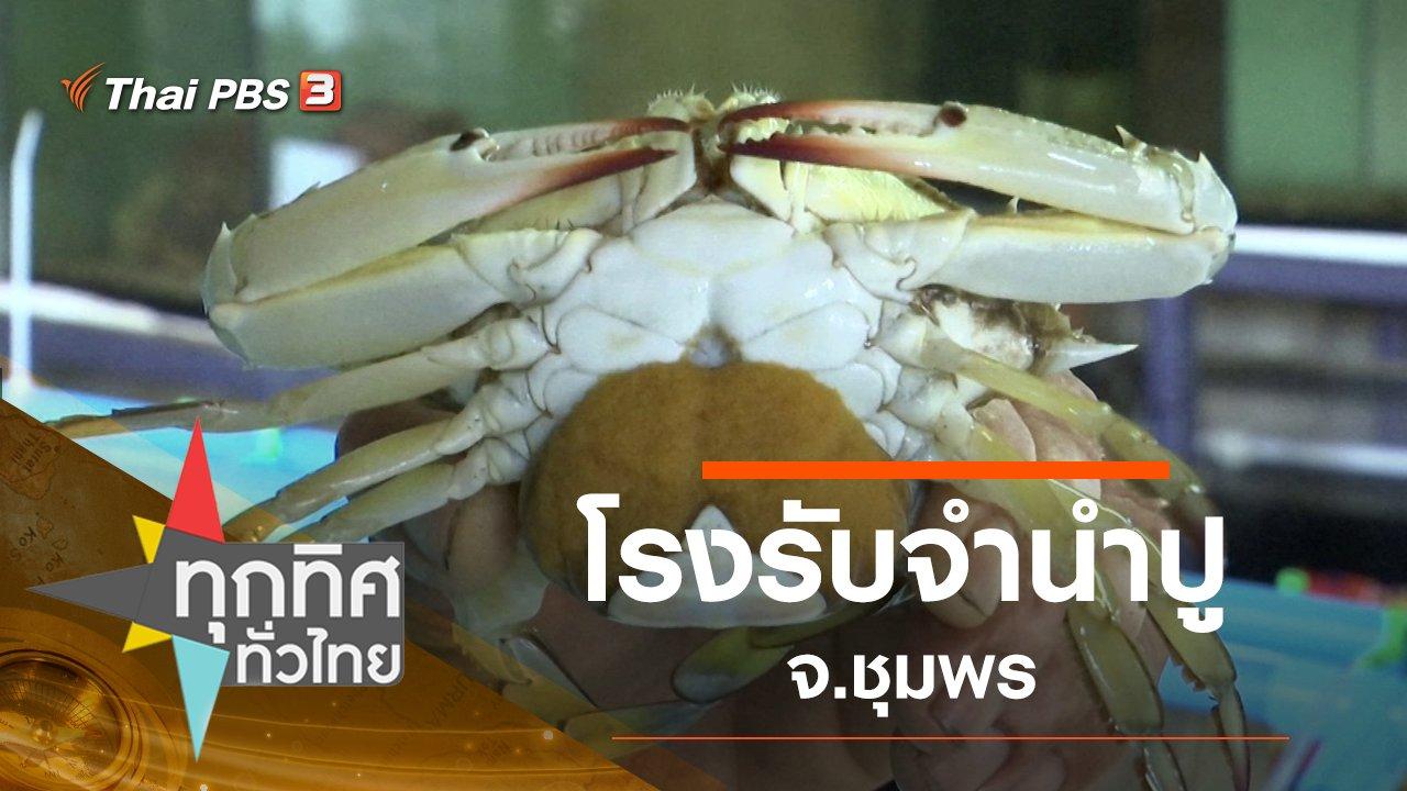 ทุกทิศทั่วไทย - ประเด็นข่าว (4 มี.ค. 63)