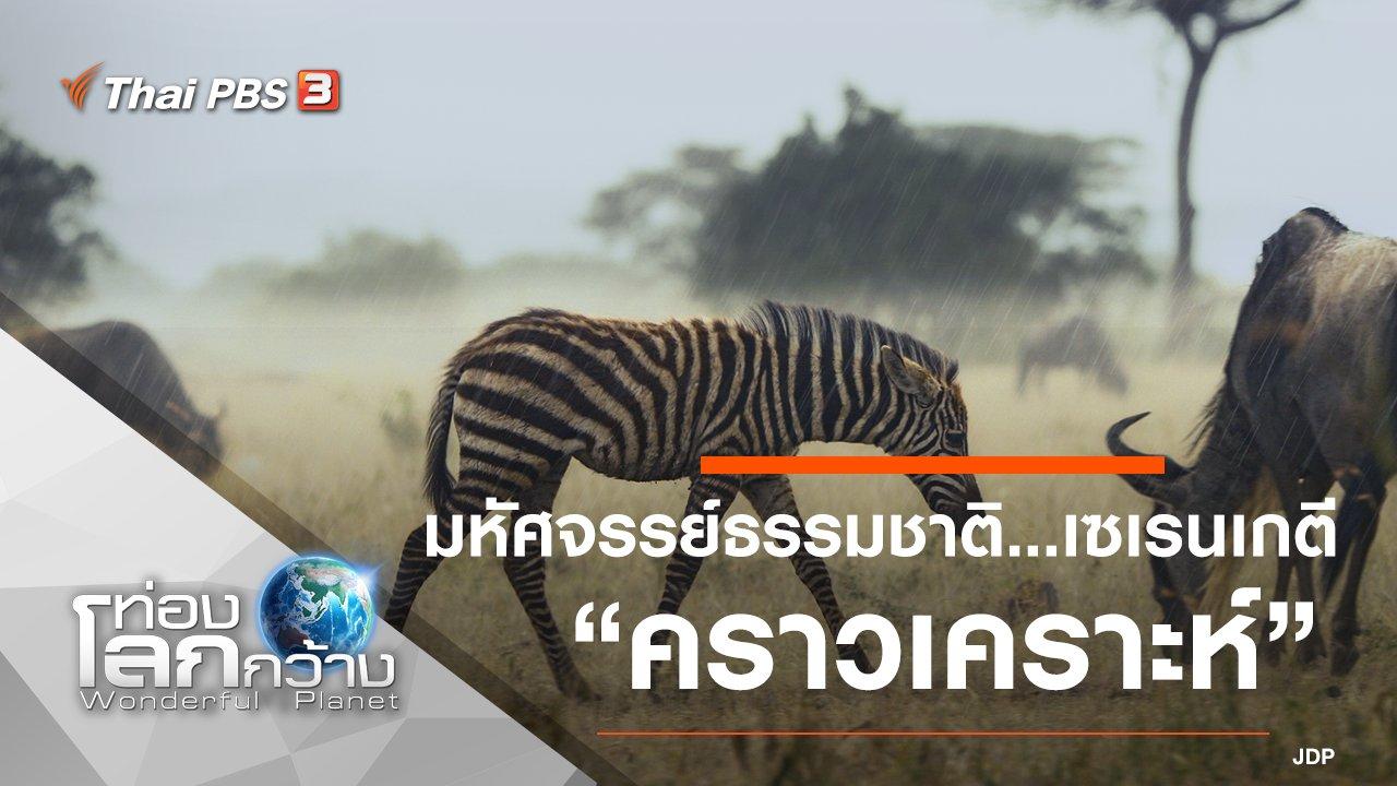 ท่องโลกกว้าง - มหัศจรรย์ธรรมชาติ...เซเรนเกตี ตอน คราวเคราะห์