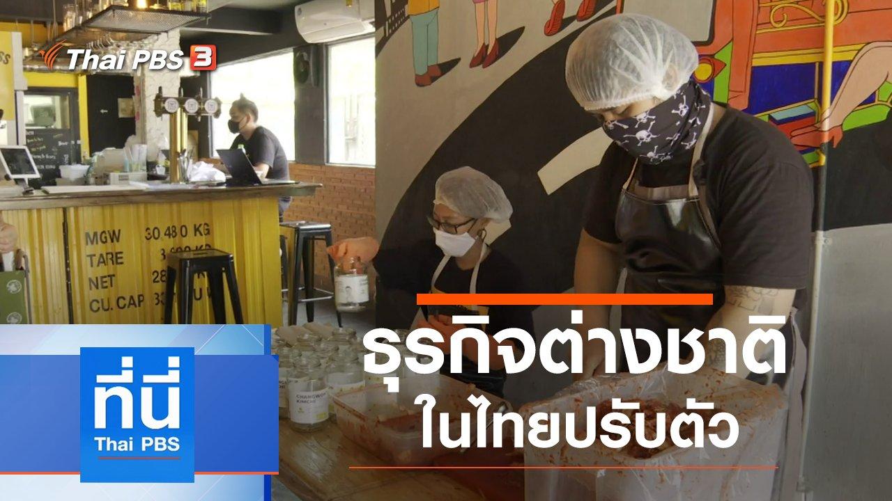 ที่นี่ Thai PBS - ประเด็นข่าว (15 พ.ค. 63)
