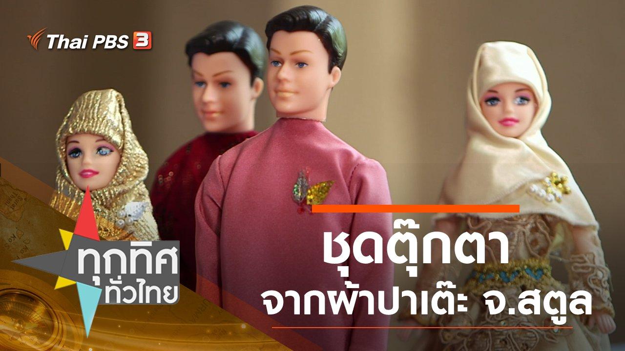 ทุกทิศทั่วไทย - ประเด็นข่าว (18 พ.ค. 63)