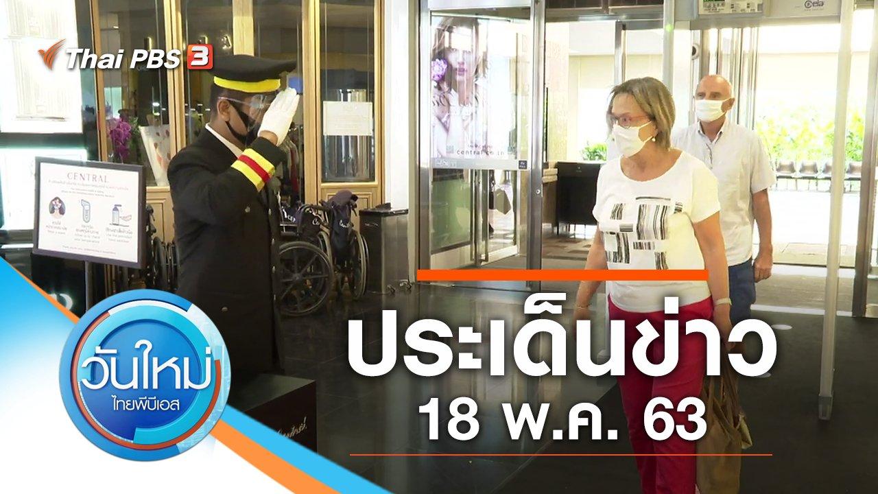วันใหม่  ไทยพีบีเอส - ประเด็นข่าว (18 พ.ค. 63)