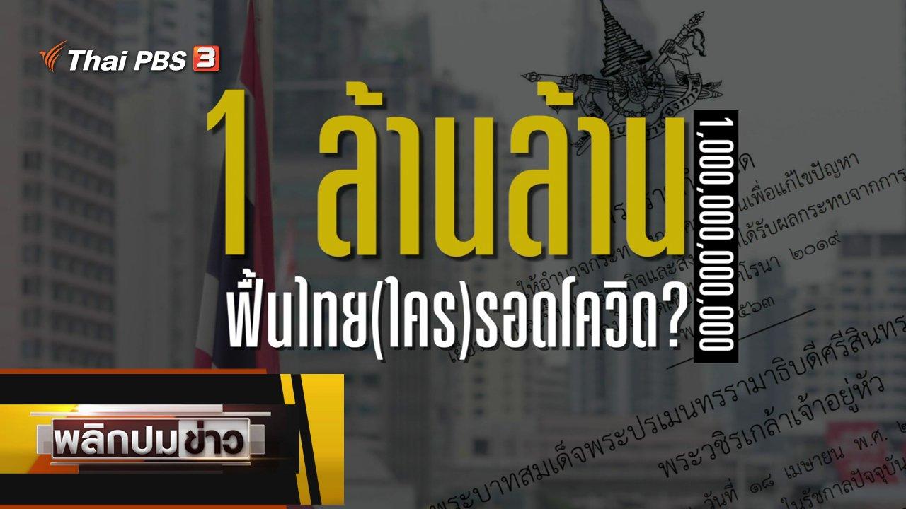 พลิกปมข่าว - 1 ล้านล้านฟื้นไทย (ใคร) รอดโควิด ?