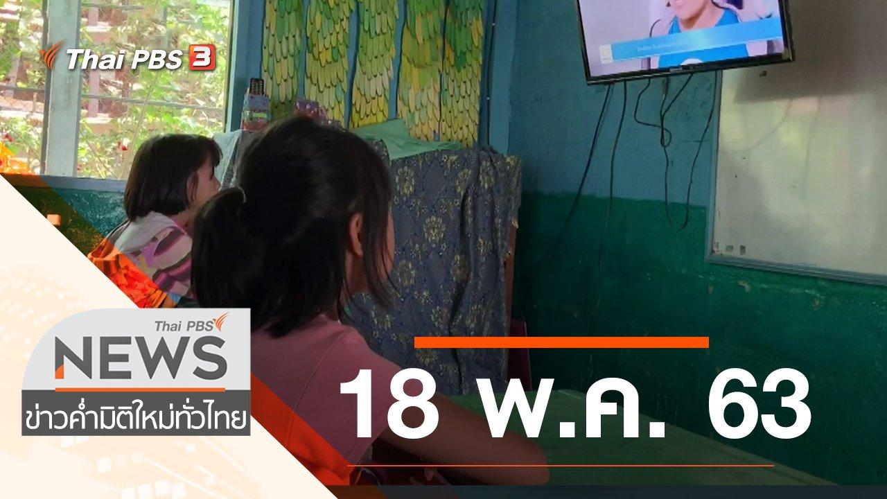 ข่าวค่ำ มิติใหม่ทั่วไทย - ประเด็นข่าว (18 พ.ค. 63)
