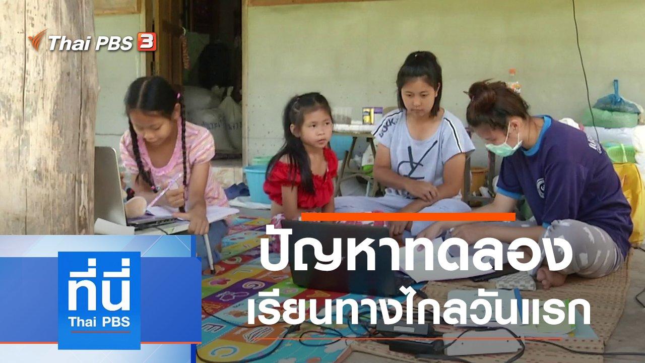 ที่นี่ Thai PBS - ประเด็นข่าว (18 พ.ค. 63)