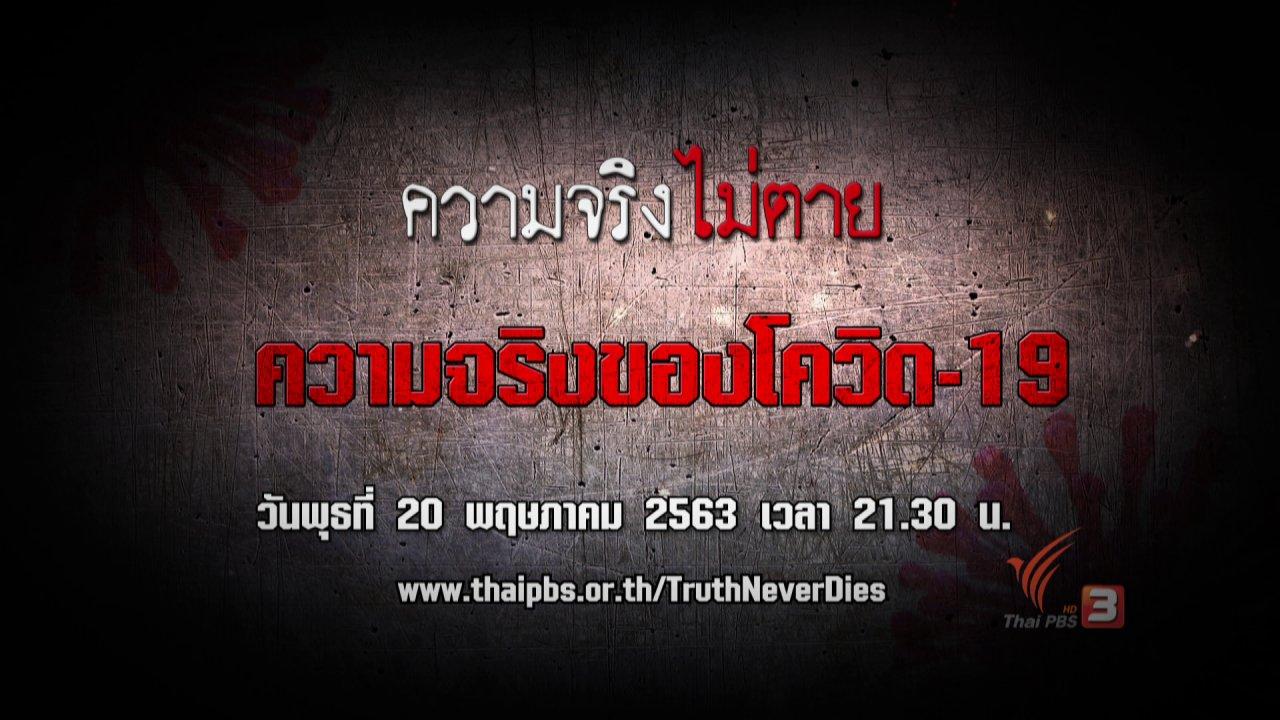 ความจริงไม่ตาย - ความจริงของโควิด-19