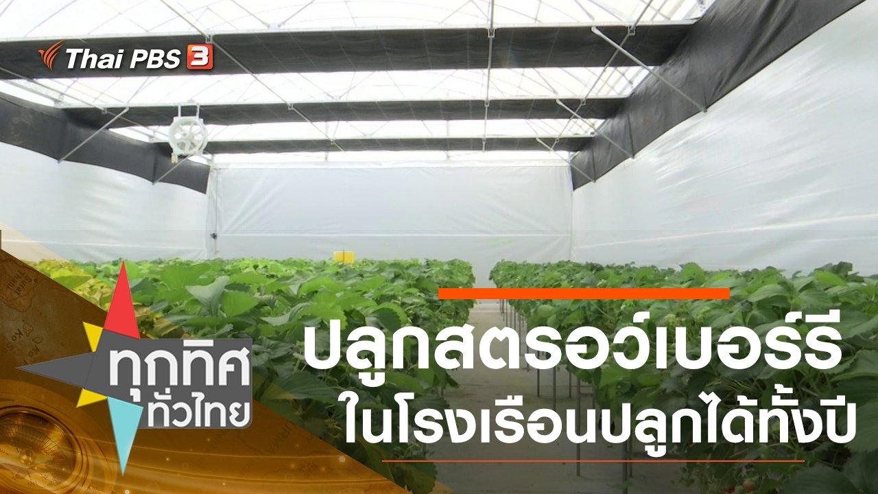 ทุกทิศทั่วไทย - ประเด็นข่าว (19 พ.ค. 63)
