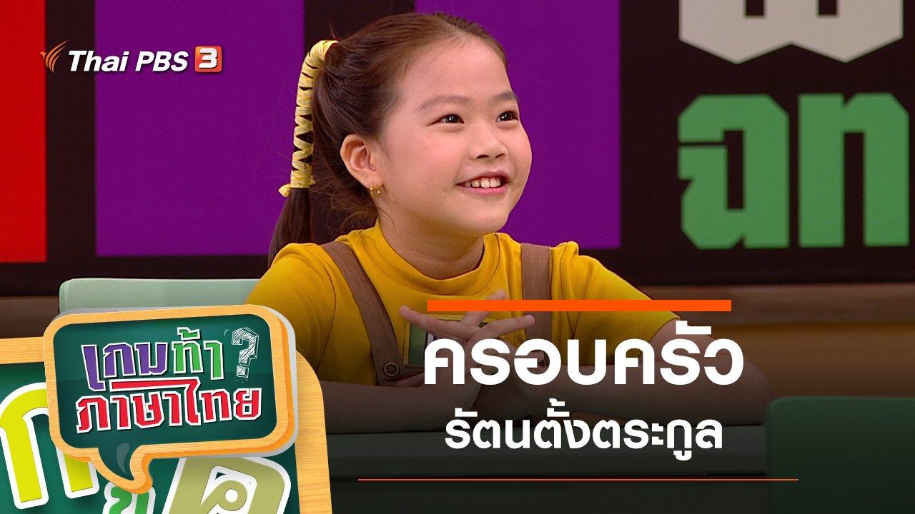 เกมท้า ภาษาไทย - ครอบครัวรัตนตั้งตระกูล