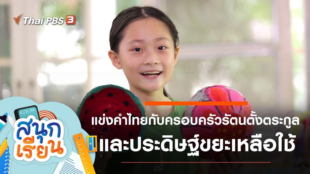 สนุกเรียน - แข่งคำไทยกับครอบครัวรัตนตั้งตระกูล และประดิษฐ์ขยะเหลือใช้
