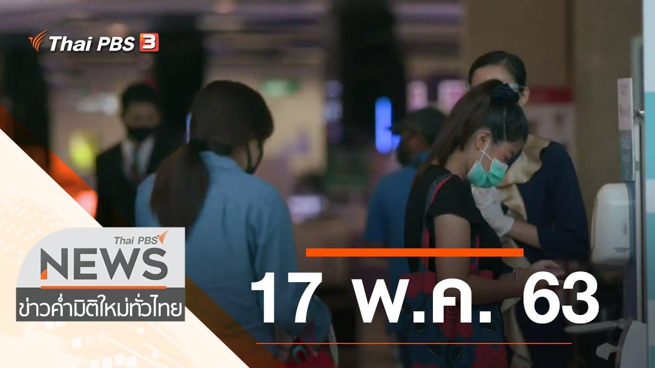 ข่าวค่ำ มิติใหม่ทั่วไทย - ประเด็นข่าว (17 พ.ค. 63)