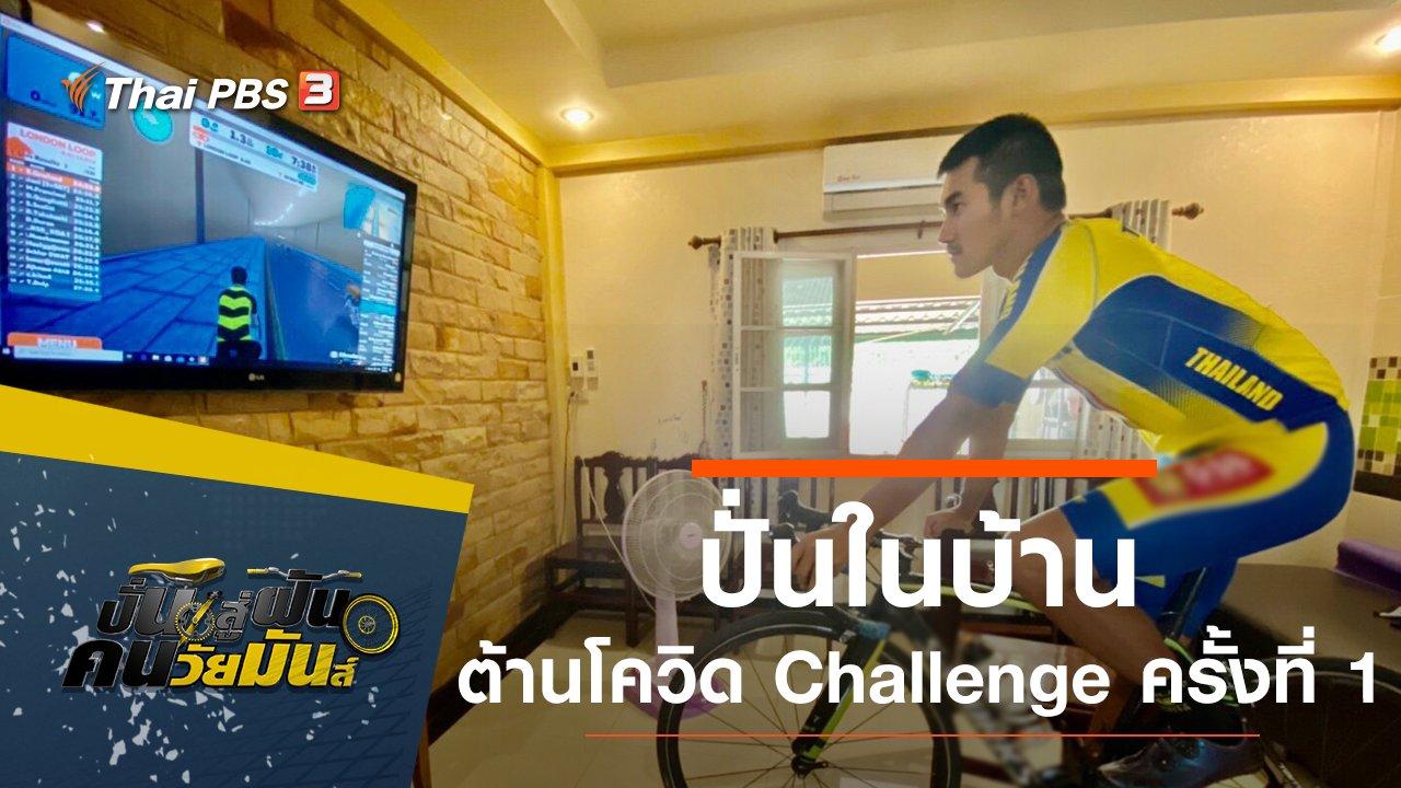ปั่นสู่ฝัน คนวัยมันส์ - ปั่นในบ้าน ต้านโควิด Challenge ครั้งที่ 1