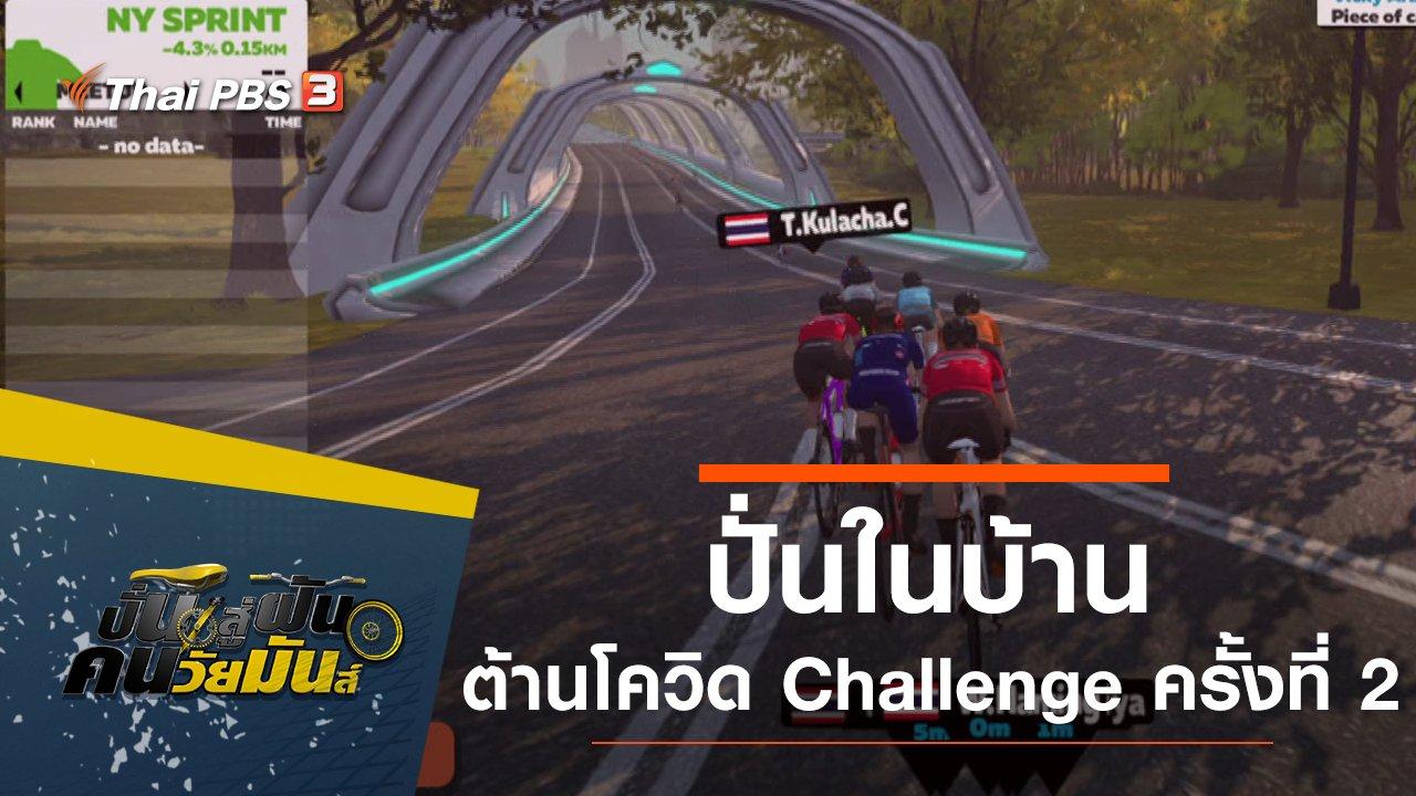 ปั่นสู่ฝัน คนวัยมันส์ - ปั่นในบ้าน ต้านโควิด Challenge ครั้งที่ 2