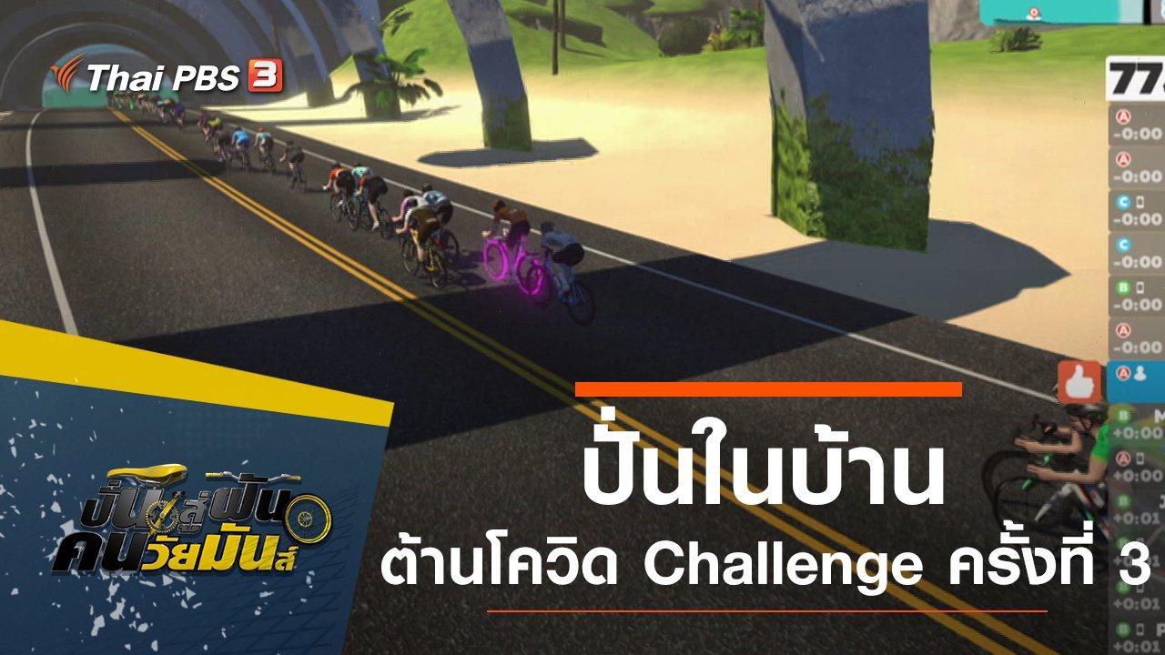 ปั่นสู่ฝัน คนวัยมันส์ - ปั่นในบ้าน ต้านโควิด Challenge ครั้งที่ 3