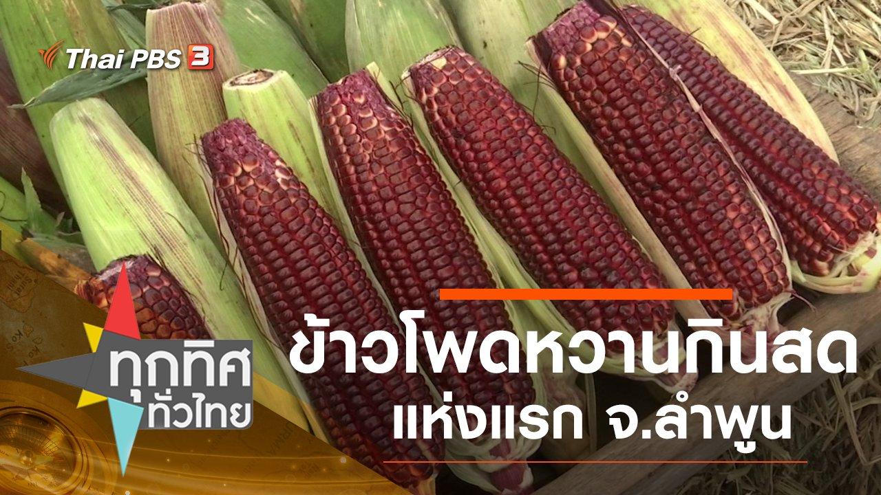 ทุกทิศทั่วไทย - ประเด็นข่าว (21 พ.ค. 63)