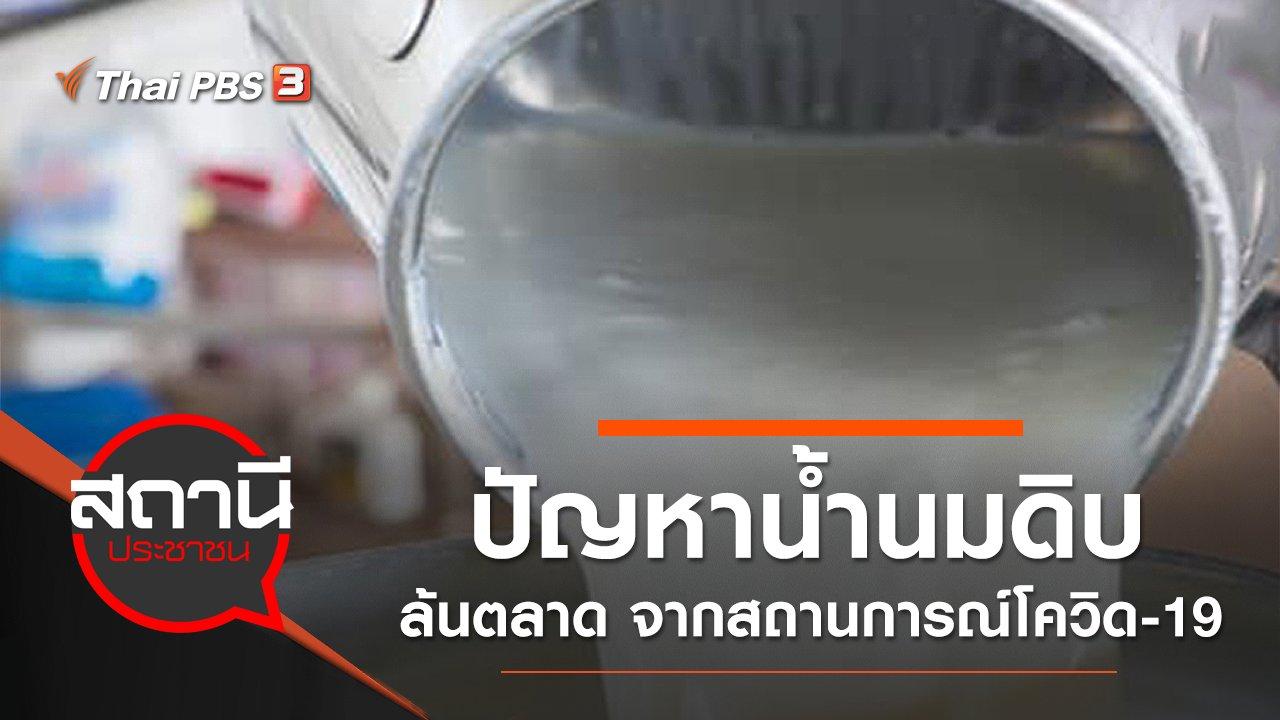 สถานีประชาชน - ปัญหาน้ำนมดิบล้นตลาด