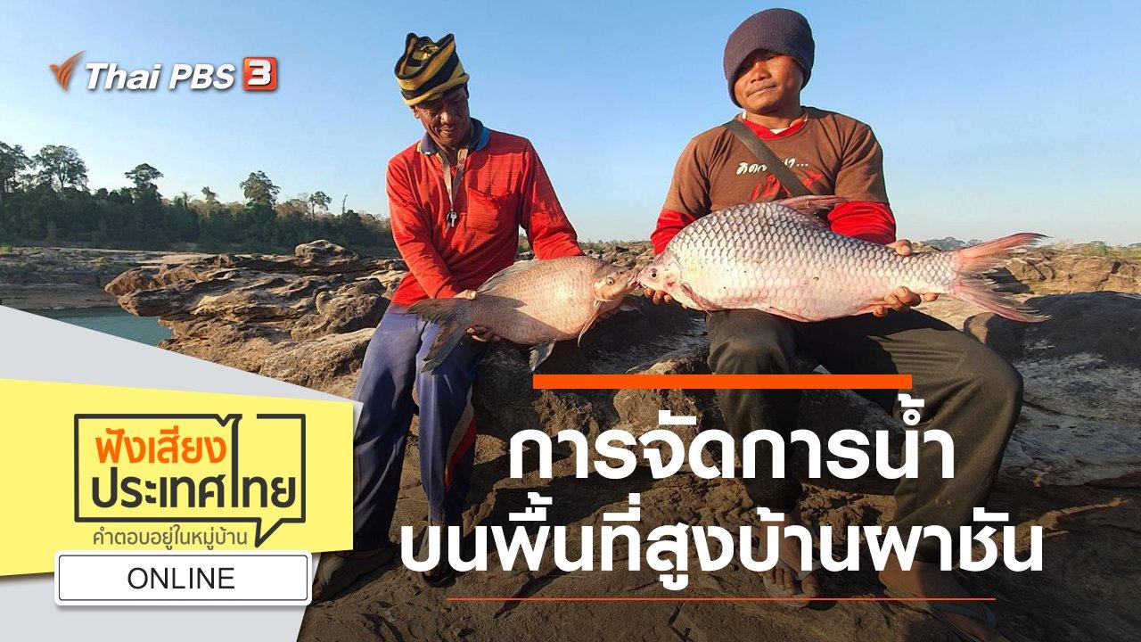 ฟังเสียงประเทศไทย - ONLINE : การจัดการน้ำบนพื้นที่สูงบ้านผาชัน