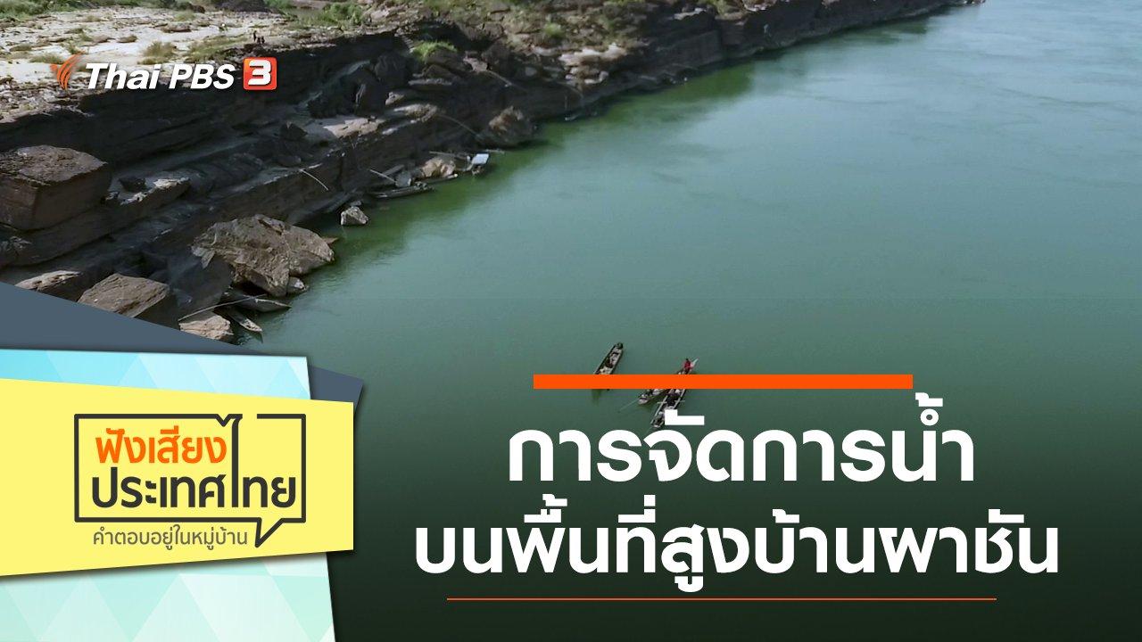 ฟังเสียงประเทศไทย - การจัดการน้ำบนพื้นที่สูงบ้านผาชัน