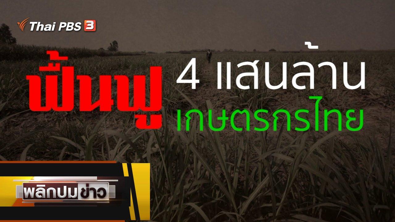 พลิกปมข่าว - ฟื้นฟู 4 แสนล้าน ฟื้นฟูเกษตรกรไทย