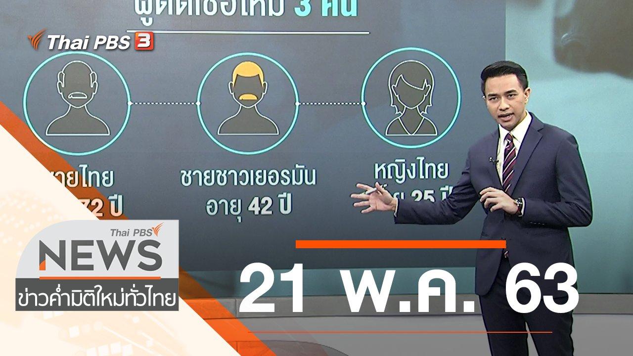 ข่าวค่ำ มิติใหม่ทั่วไทย - ประเด็นข่าว (21 พ.ค. 63)