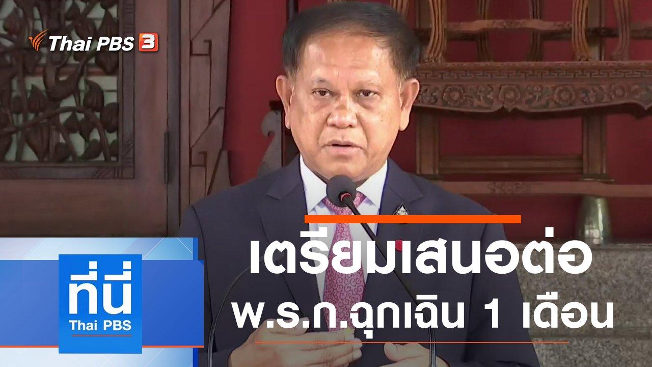 ที่นี่ Thai PBS - ประเด็นข่าว (21 พ.ค. 63)