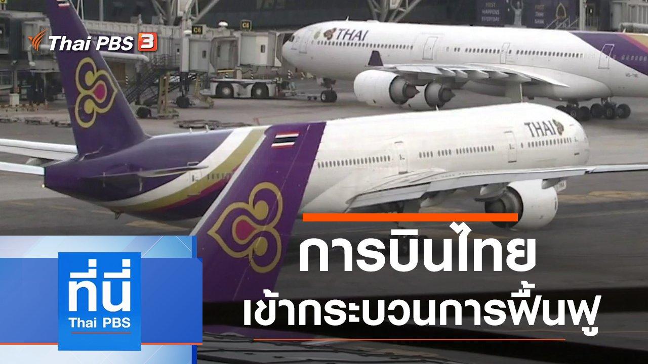 ที่นี่ Thai PBS - ประเด็นข่าว (19 พ.ค. 63)