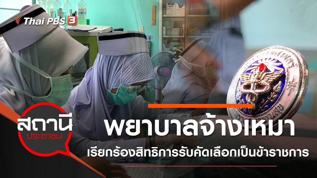 สถานีประชาชน - พยาบาลจ้างเหมา เรียกร้องสิทธิการรับคัดเลือกเป็นข้าราชการ