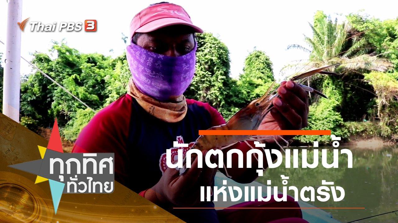 ทุกทิศทั่วไทย - ประเด็นข่าว (20 พ.ค. 63)