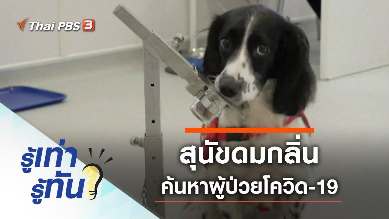 รู้เท่ารู้ทัน - สุนัขดมกลิ่น ค้นหาผู้ป่วยโควิด-19