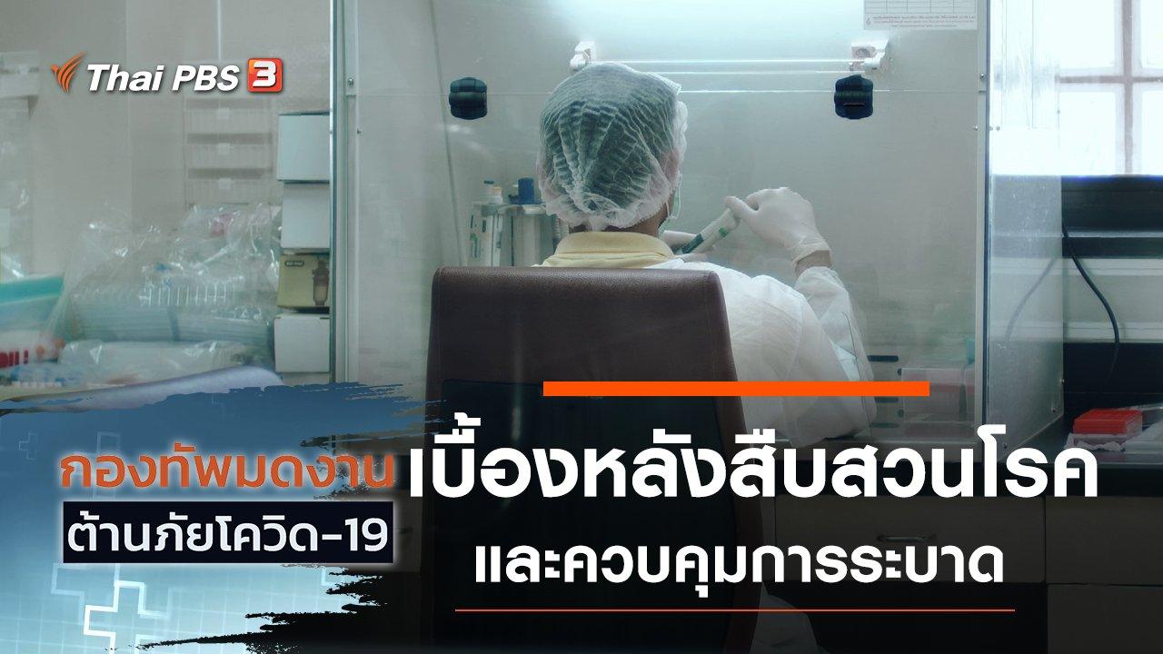 กองทัพมดงาน ต้านภัยโควิด-19 - เบื้องหลังการสืบสวนโรคและควบคุมการระบาด