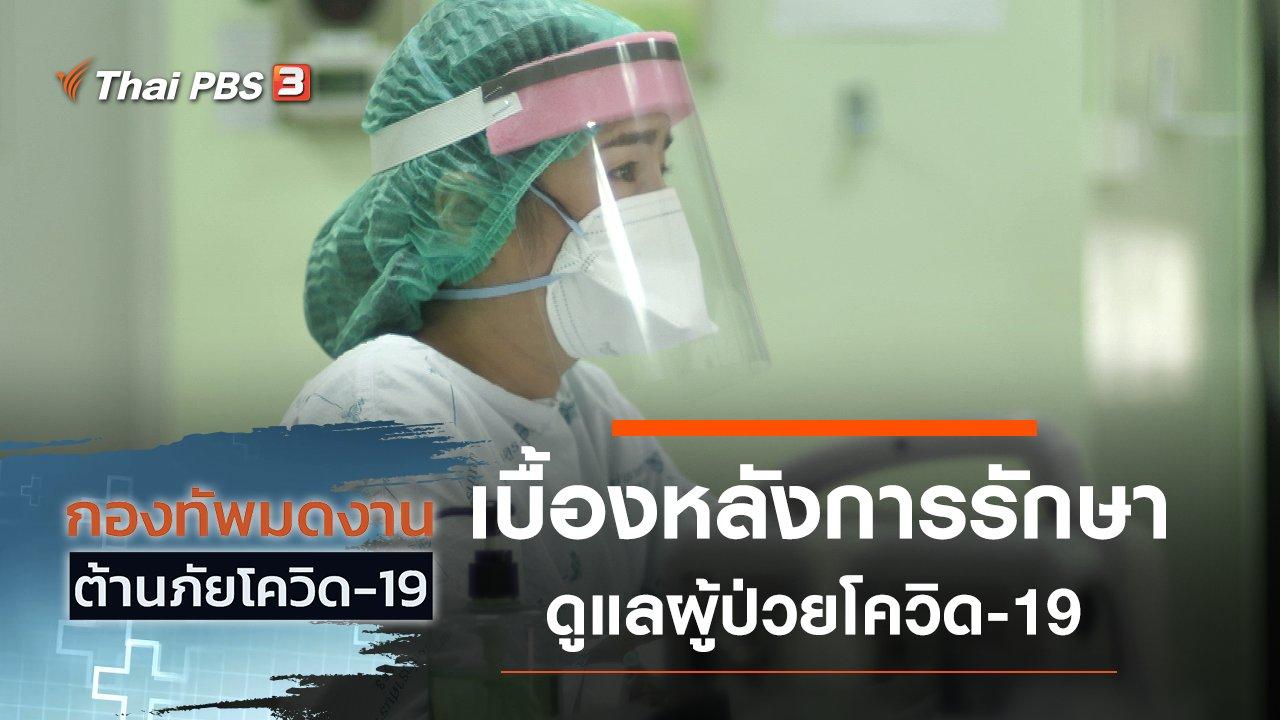 กองทัพมดงาน ต้านภัยโควิด-19 - เบื้องหลังการรักษาและดูแลผู้ป่วยโควิด-19