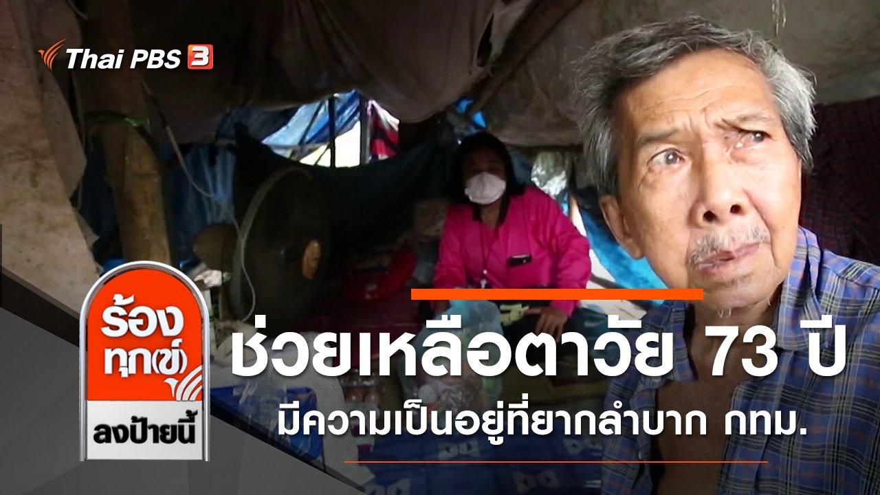 ร้องทุก(ข์) ลงป้ายนี้ - ช่วยเหลือตาวัย 73 ปี มีความเป็นอยู่ที่ยากลำบาก กทม.