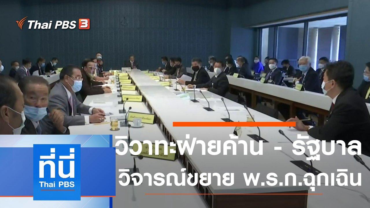 ที่นี่ Thai PBS - ประเด็นข่าว (22 พ.ค. 63)