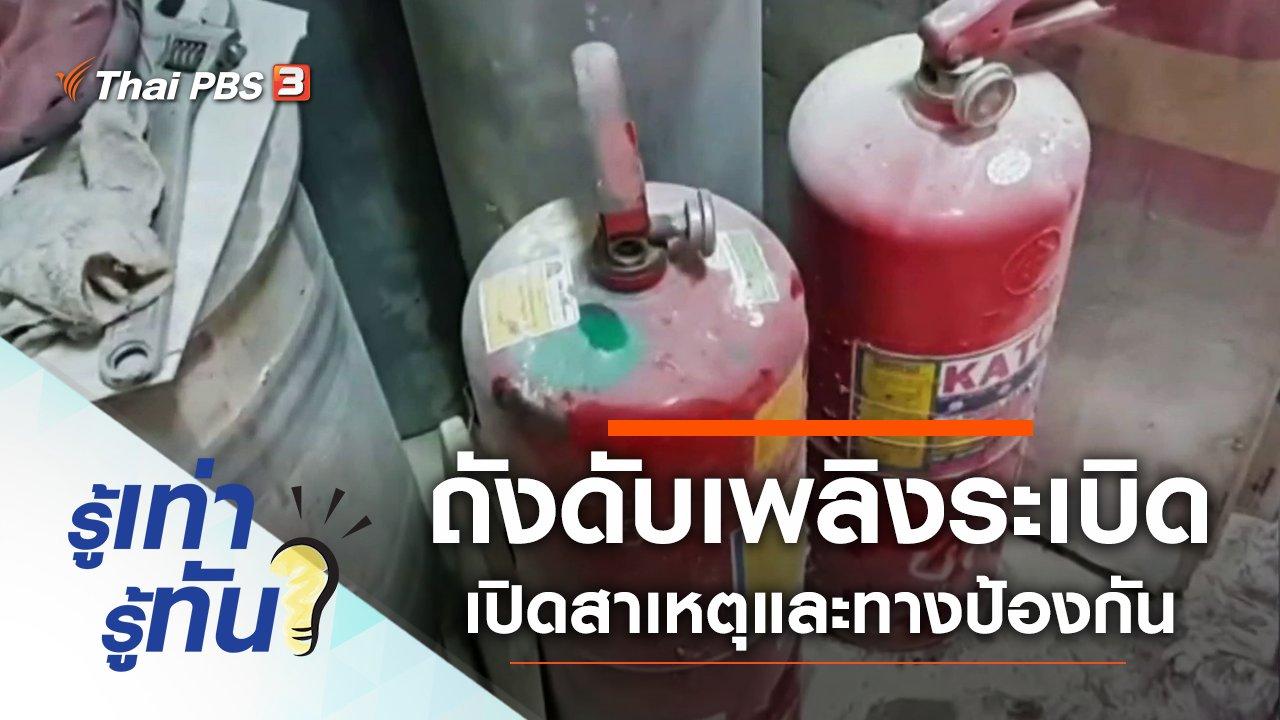 รู้เท่ารู้ทัน - ถังดับเพลิงระเบิด เปิดสาเหตุและทางป้องกัน