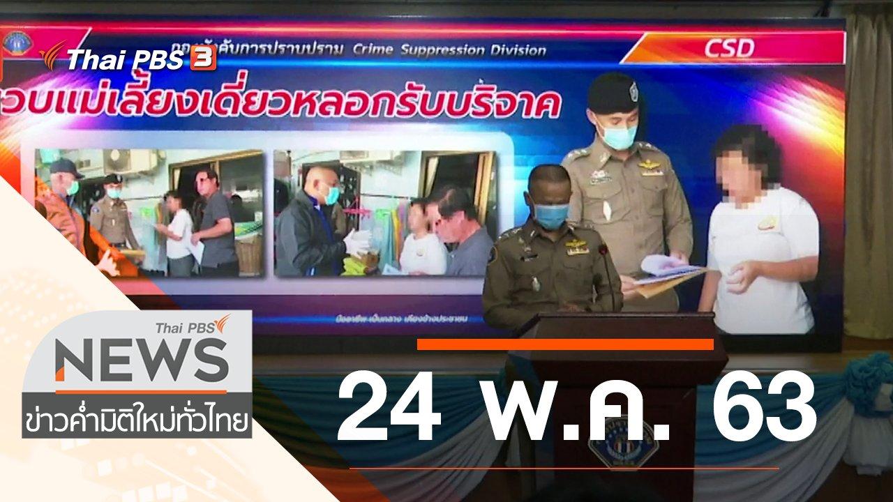 ข่าวค่ำ มิติใหม่ทั่วไทย - ประเด็นข่าว (24 พ.ค. 63)