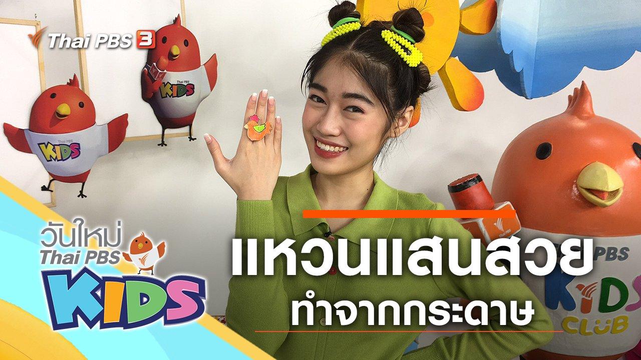 วันใหม่ไทยพีบีเอสคิดส์ - แหวนแสนสวย