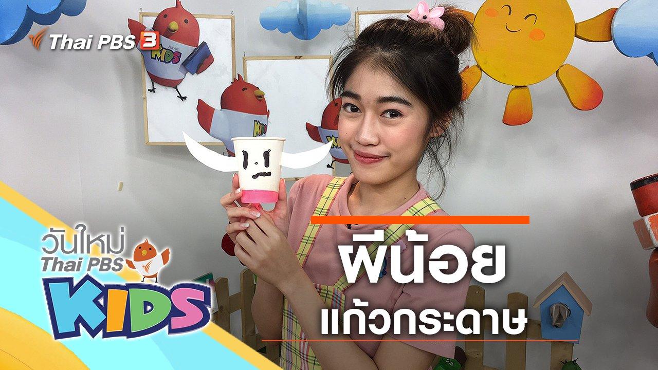 วันใหม่ไทยพีบีเอสคิดส์ - ผีน้อยแก้วกระดาษ