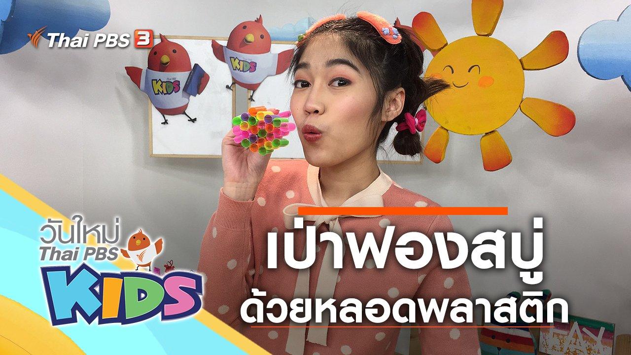 วันใหม่ไทยพีบีเอสคิดส์ - เป่าฟองสบู่กันเถอะ