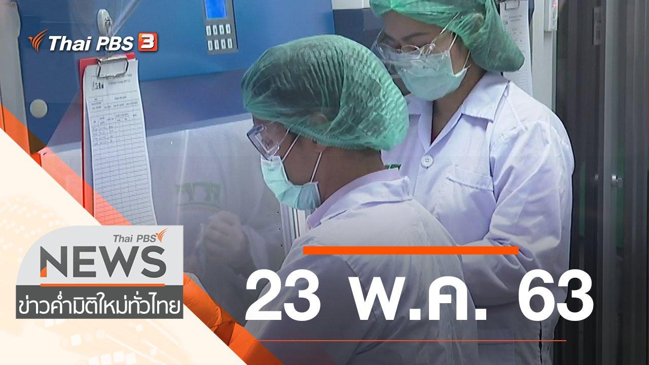 ข่าวค่ำ มิติใหม่ทั่วไทย - ประเด็นข่าว (23 พ.ค. 63)