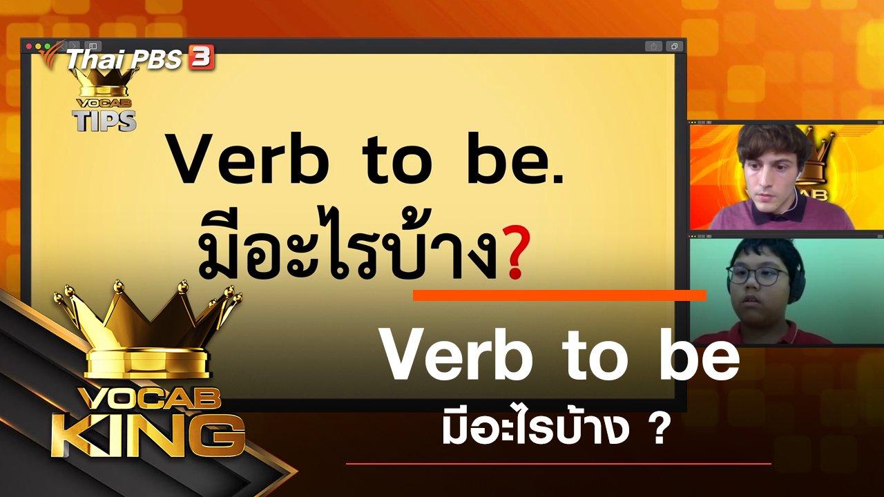VOCAB KING - Verb to be มีอะไรบ้าง ?