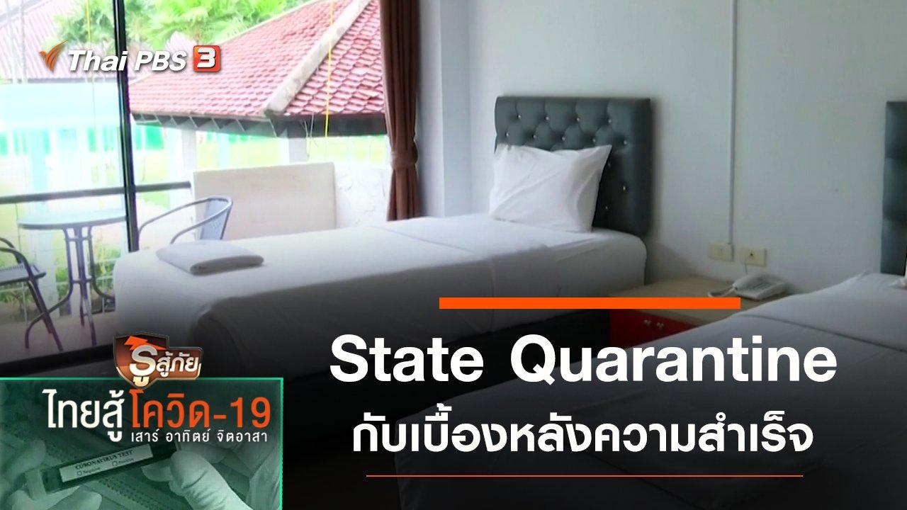 รู้สู้ภัย ไทยสู้โควิด-19 - เบื้องหลังความสำเร็จ State Quarantine แห่งแรกของไทย