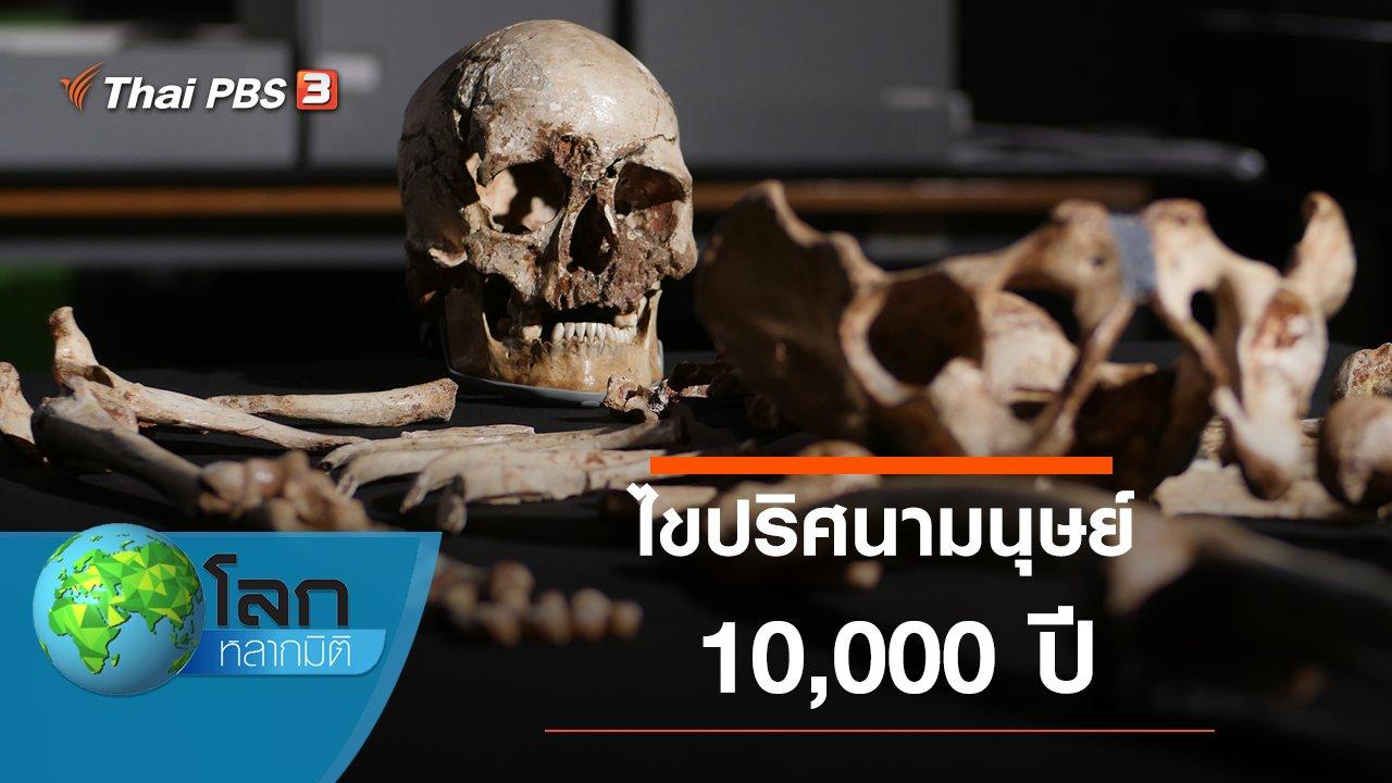 โลกหลากมิติ - ไขปริศนามนุษย์ 10,000 ปี