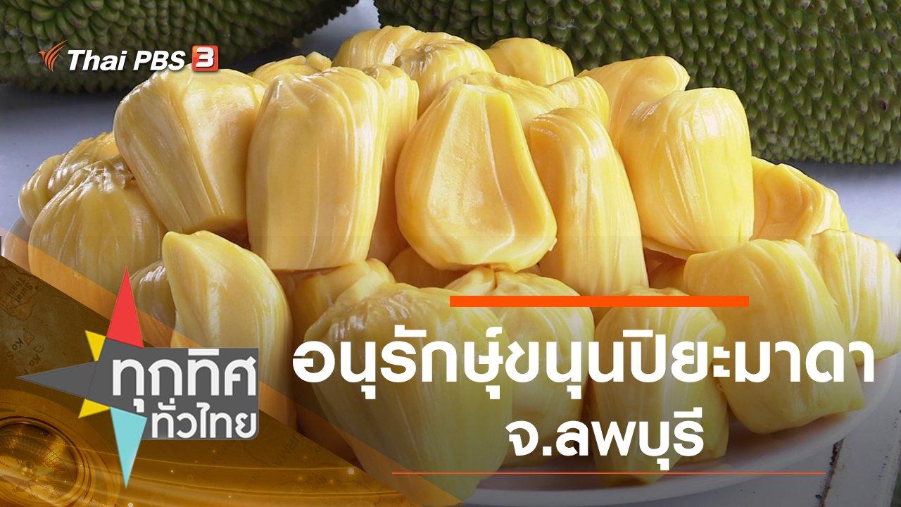 ทุกทิศทั่วไทย - ประเด็นข่าว (25 พ.ค. 63)
